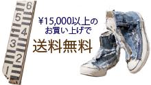 15,000円以上のお買い上げで送料無料