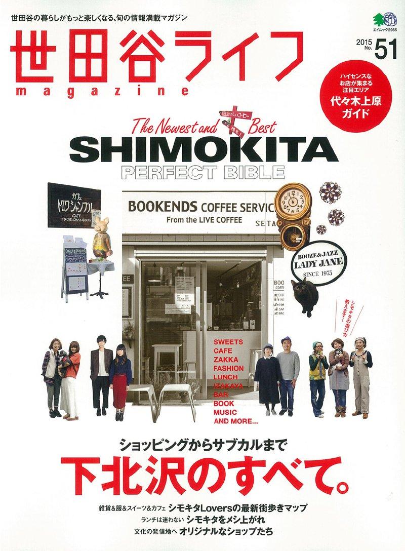 雑誌 『世田谷ライフSHIMMOKITA特集 vol.51』 掲載