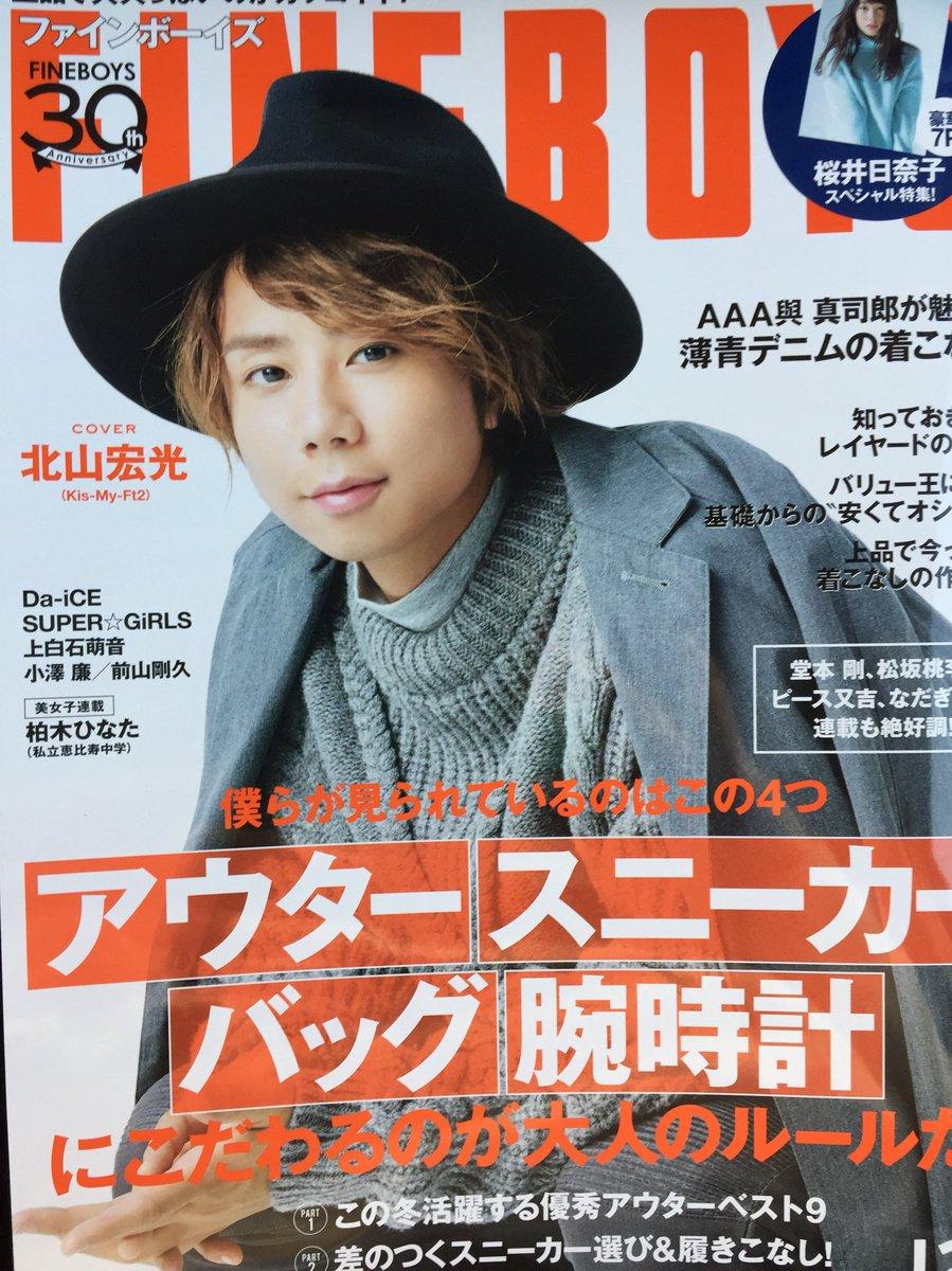 雑誌 『FineBoys12月号』掲載