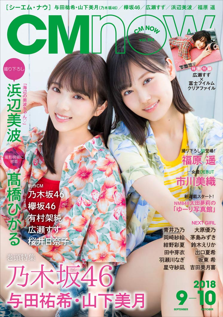 雑誌 『CM now9月号』 掲載