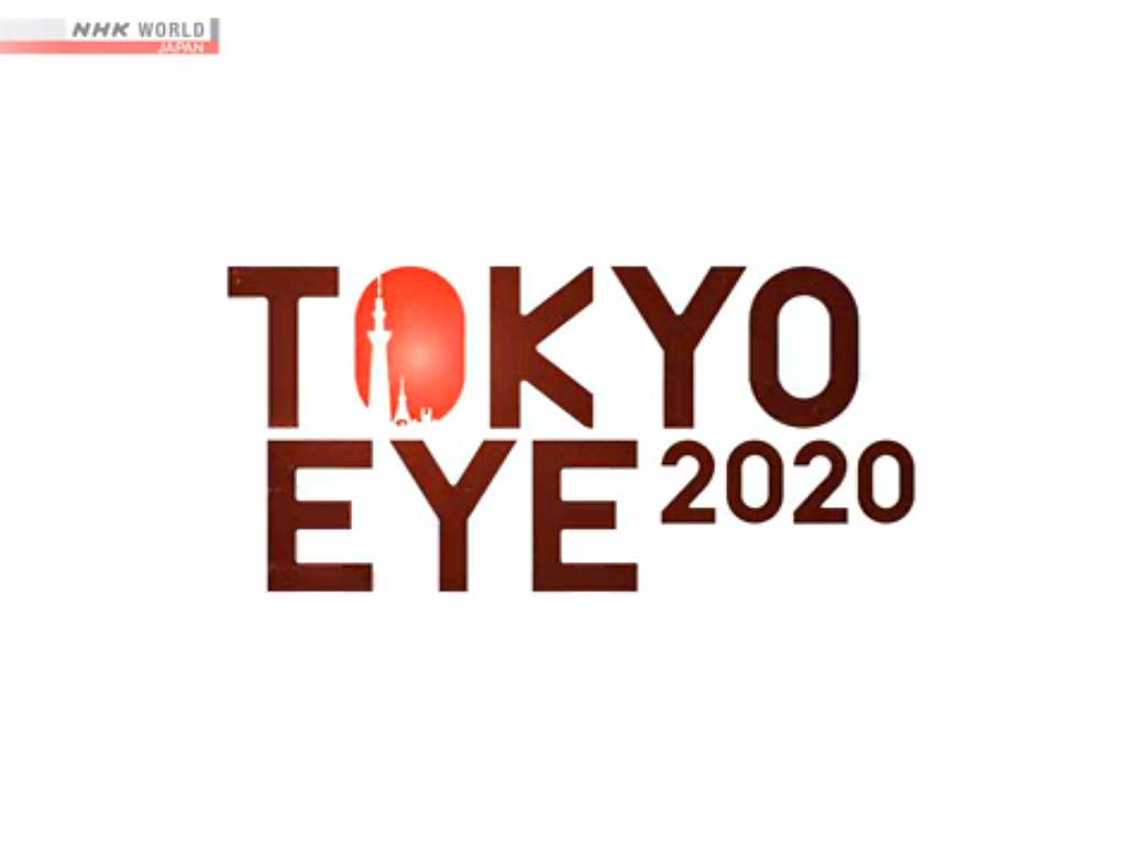 NHK WORLD 『TOKYO EYE 2020』 出演