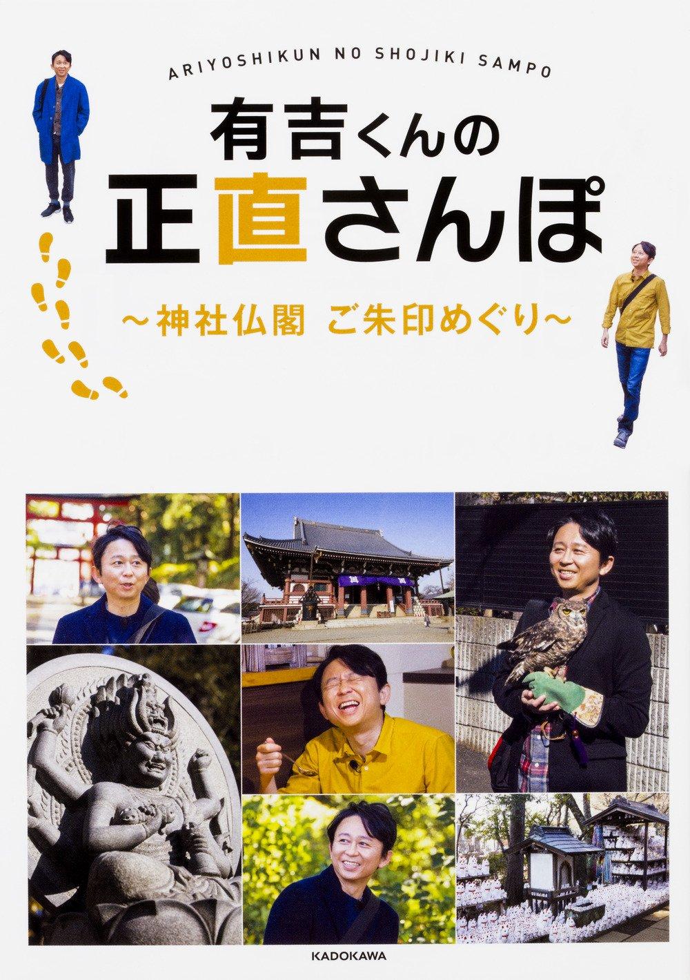 単行本 『有吉くんの正直さんぽ~神社仏閣御朱印めぐり~』 掲載