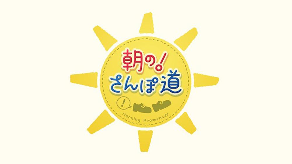 テレビ東京 『朝の!さんぽ道』 出演