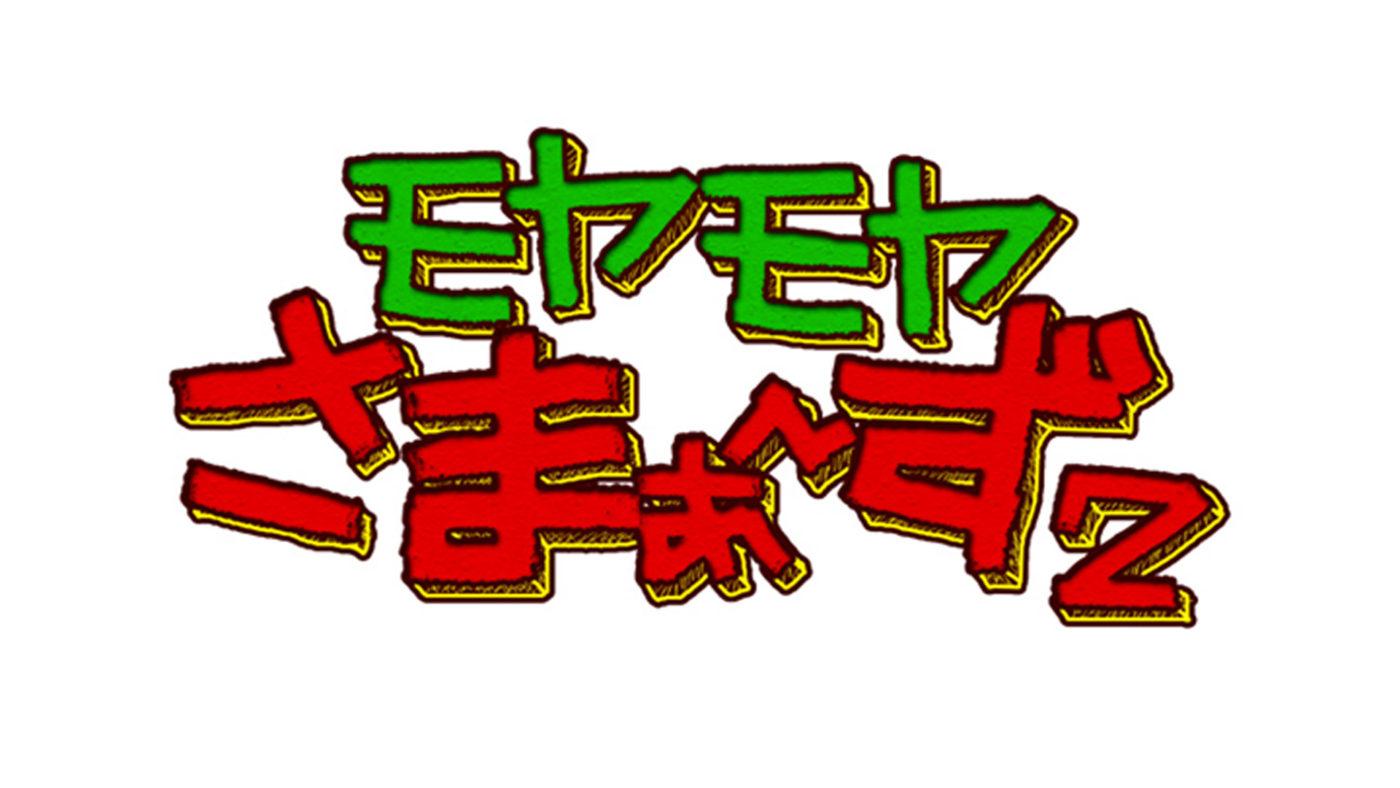 テレビ東京 『モヤモヤさまぁ~ず2』 出演